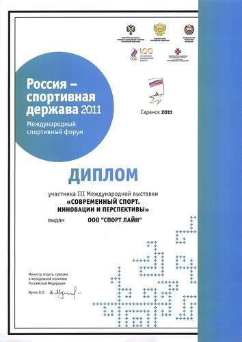 Участник выставки спортивная держава 2011 шаблон прогнозов на спорт для ucoz