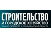 """Журнал """"Строительство и городское хозяйство"""", февраль 2010"""