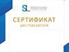 Создании сети дистрибьютеров на территории России